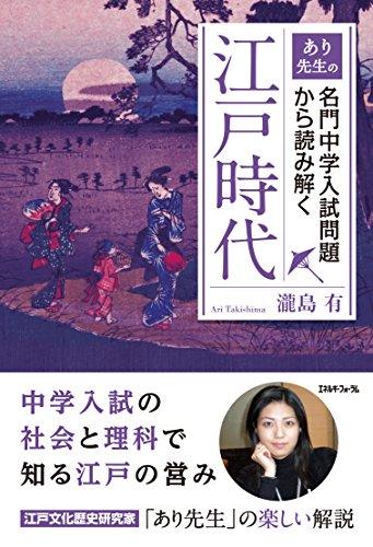 あり先生の名門中学入試問題から読み解く江戸時代