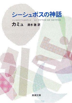 シーシュポスの神話 (新潮文庫)