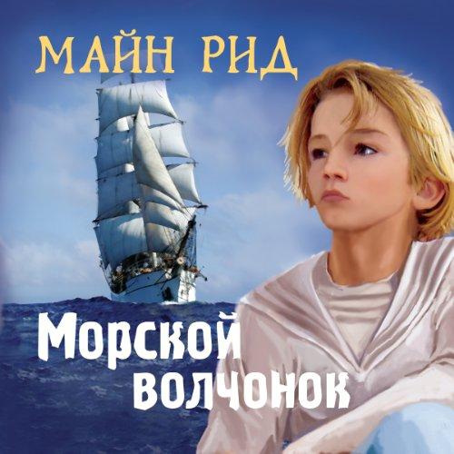Morskoj volchonok (audiospektakl') audiobook cover art