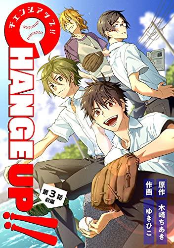 CHANGE UP!! 第3話 前編 (コミックブリーゼ)