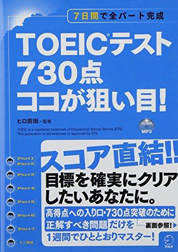 CD-ROM+DL付 TOEIC(R)テスト 730点 ココが狙い目!