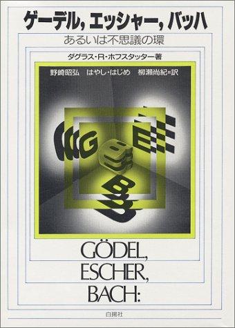 ゲーデル,エッシャー,バッハ―あるいは不思議の環の詳細を見る