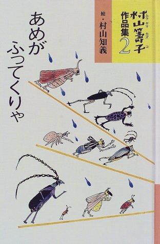 村山籌子作品集〈2〉 あめがふってくりゃの詳細を見る