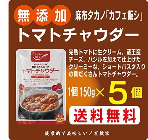 無添加スープ トマトチャウダー(1人前150g)×5個★レターパック赤で配送★麻布タカノカフェ飯★完熟トマトに生クリーム、蔵王産チーズ、バジルを加えて仕上げたクリーミーな、ショートパスタ入りの具だくさんトマトチャウダーです。温めるだけでマグカップサイズのス