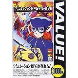 シミュレーションRPGツクール 95 VALUE!