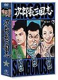 次郎長三国志 第二集[DVD]