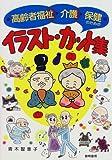 高齢者福祉・介護・保健のためのイラスト・カット集