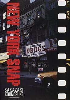 ニューヨークスナップ—坂崎幸之助写真集