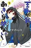 王子が私をあきらめない!(9) 【電子限定描き下ろし漫画つき】 (ARIAコミックス)