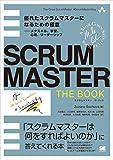 SCRUMMASTER THE BOOK 優れたスクラムマスターになるための極意――メタスキル、学習、心理、リーダーシップ