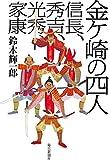 金ヶ崎の四人 信長、秀吉、光秀、家康 (毎日新聞出版)