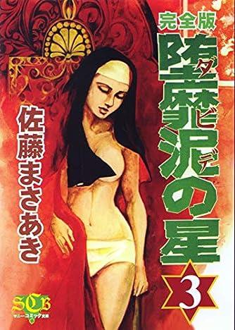 堕靡泥(ダビデ)の星―完全版 (3) (サニー・コミック文庫)