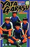 YATAGARASU(10) (講談社コミックス月刊マガジン)