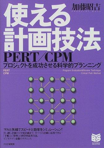 使える計画技法PERT/CPM―プロジェクトを成功させる科学的プランニング (PHPビジネス選書)の詳細を見る