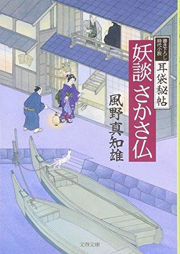妖談さかさ仏 (文春文庫)