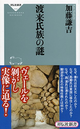 渡来氏族の謎(祥伝社新書)