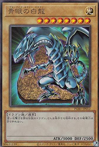 遊戯王 PGB1-JP012 青眼の白龍 (日本語版 ミレニアムアルティメットレア) PRISMATIC GOD BOX
