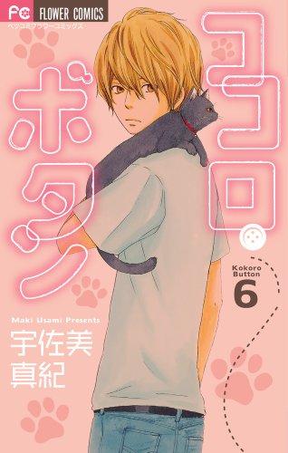 ココロ・ボタン 6 (Betsucomiフラワーコミックス)