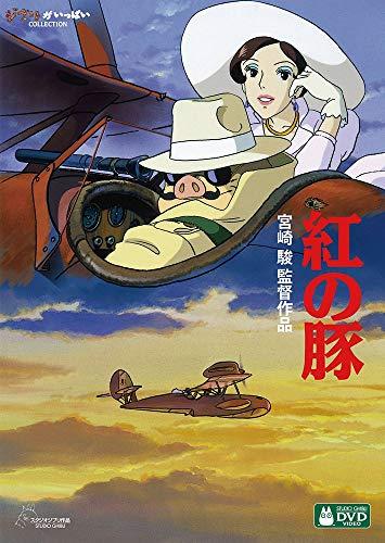 スタジオジブリ『紅の豚[DVD]』