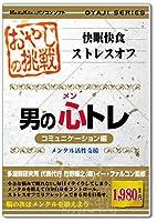 おやじの挑戦 男の心トレ コミュニケーション編