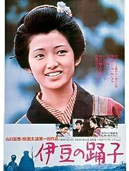 【動画】伊豆の踊子(1974年)