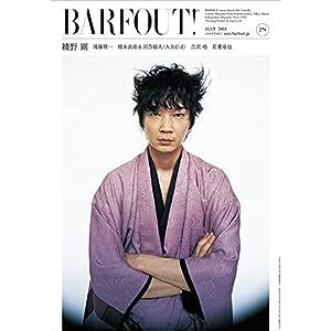"BARFOUT! 274 綾野剛 (Brown's books)"""