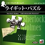 シャーロック・ホームズ「ライギット・パズル」 (<CD>)