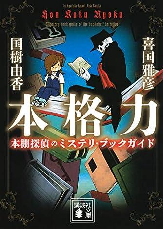 本格力 本棚探偵のミステリ・ブックガイド (講談社文庫)