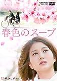 春色のスープ[DVD]