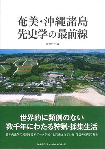 奄美・沖縄諸島 先史学の最前線の詳細を見る