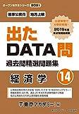 出たDATA問(14)経済学 2021年度版 国家公務員・地方上級 (オープンセサミシリーズ)