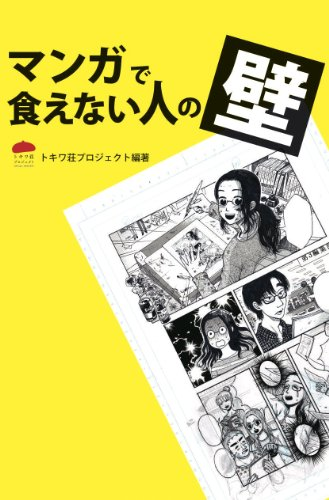 Manga de Kuenai Hito no Kabe (Japanese Edition)