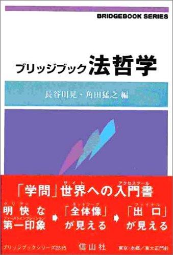 ブリッジブック法哲学 (ブリッジブックシリーズ)