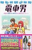 電車男―美女と純情ヲタク青年のネット発ラブストーリー (デザートコミックス)
