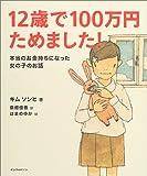 12歳で100万円ためました!―本当のお金持ちになった女の子のお話