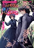 ヴィクトリアン・ローズ・テーラー6 恋のドレスと硝子のドールハウス (集英社コバルト文庫)