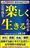 teinengowotanoshikuikirutamenohon: koukaisurumaeni kangaeteokitai teinenzengono midikanahanashi (Japanese Edition)