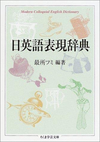 日英語表現辞典 (ちくま学芸文庫)