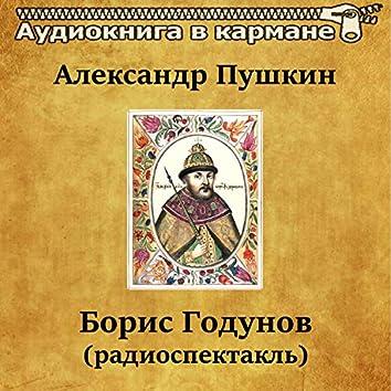 Александр Пушкин - Борис Годунов (радиоспектакль)