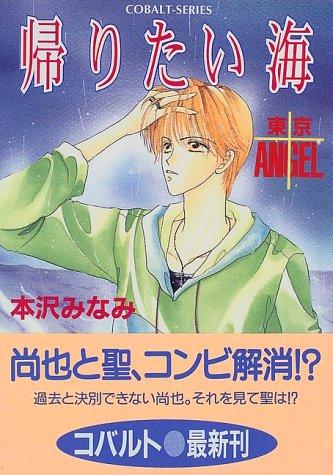 帰りたい海 東京ANGEL (東京ANGELシリーズ) (コバルト文庫)