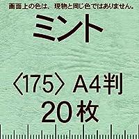 レザック66(淡色少量)A4T<175>ミント(20枚)