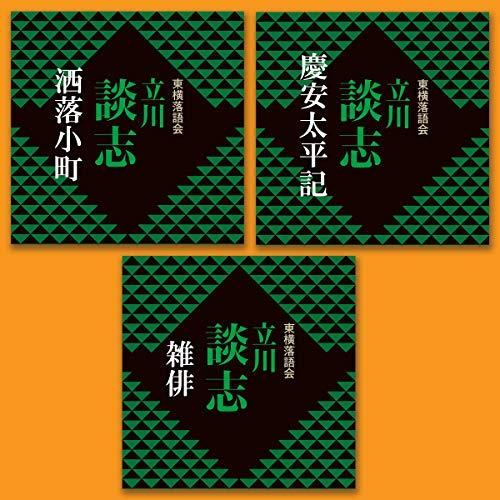 『立川 談志 5 (3本セット)』のカバーアート