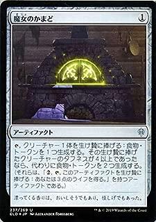 MTG マジック:ザ・ギャザリング 魔女のかまど フォイル・アンコモン エルドレインの王権 ELD F237 日本語版 アーティファクト アーティファクト