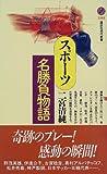 スポ-ツ名勝負物語 (講談社現代新書)