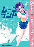 ムーンランド【期間限定無料】 2 (ジャンプコミックスDIGITAL)
