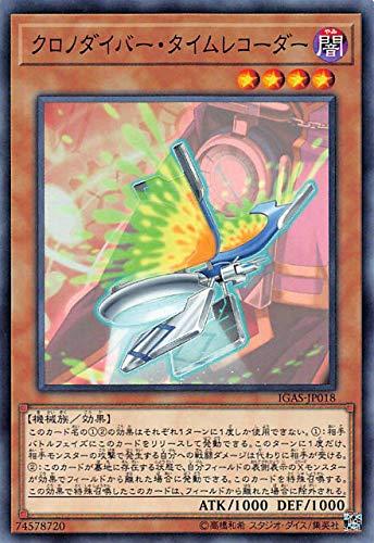 遊戯王 IGAS-JP018 クロノダイバー・タイムレコーダー (日本語版 ノーマル) イグニッション・アサルト