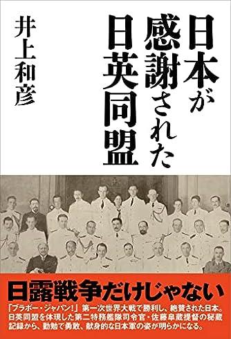 日本が感謝された日英同盟