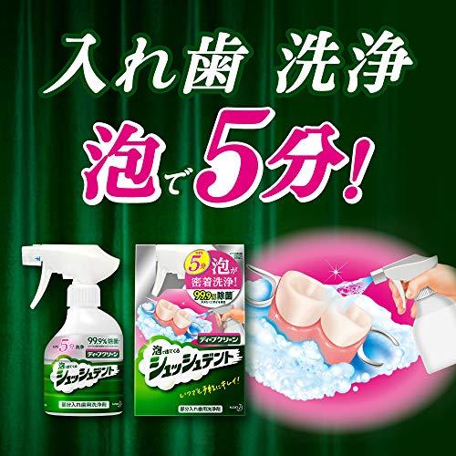 ディープクリーン泡で出てくるシュッシュデント部分入れ歯用洗浄剤本体270mlわずか5分泡が密着洗浄