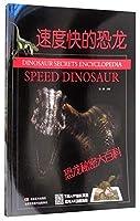 恐龙秘密大百科-速度快的恐龙