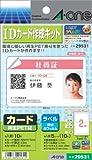 エーワン IDカード作成キット 会員証・身分証 インクジェット 光沢フィルム 白 はがきサイズ 2面 1袋(10セット) 29531
